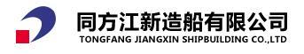 同方江新造船有限公司